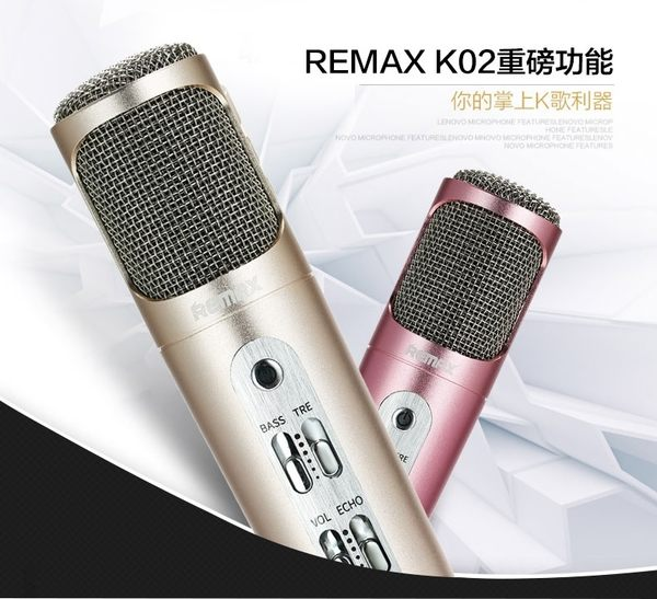 [富廉網] [Remax] 專業K歌麥克風 (RMK-K02)