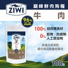 【毛麻吉寵物舖】ZiwiPeak巔峰 96%鮮肉狗糧-牛肉(100g) 狗主食/狗飼料/狗生食