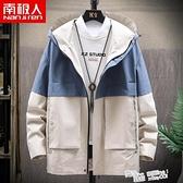南極人秋季新款夾克男士青少年港風外套韓版潮流休閒工裝上衣服男 夏季新品