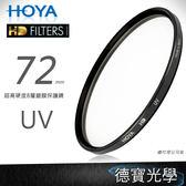 [無敵PK價]HOYA HD UV 72mm 熱銷商品 無敵PK價 總代理立福公司貨 再享12期0利率