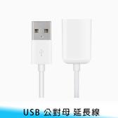 【妃航】USB 延長線 公對母 1米 電腦/硬碟/攝影機 充電線/傳輸線/數據線