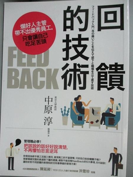 【書寶二手書T1/財經企管_JAO】Feedback回饋的技術_中原淳,  張嘉芬