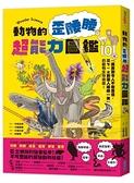 動物的歪腰腰超能力圖鑑:101種「厲害到令人不敢置信,又ㄎㄧㄤ到讓...【城邦讀書花園】