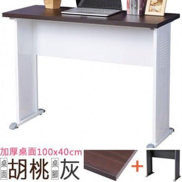 Homelike 格雷100x40工作桌-加厚桌面-胡桃桌面/白腳