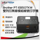 【贈TR-100BK】Brother PT-E850TKW/E850 標籤/套管 雙列印模組線號印字機