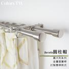 【Colors tw】訂製 30~100cm 金屬窗簾桿組 管徑16mm 義大利系列 圓柱帽 雙桿 台灣製