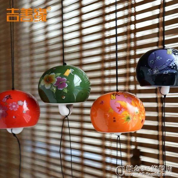 吉善緣 陶瓷四季風鈴掛飾 風鈴和風日本風鈴門飾禮物女生2010 概念3C旗艦店