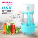 WONDER USB隨行果汁杯 WH-M09JU