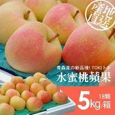 【屏聚美食】日本青森代表作TOKI水蜜桃蘋果禮盒組(公爵)18顆/5kg_免運