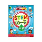 STEM的一天科技(配合108課綱自然科學領域.培養小學生科技素養.具備好奇心與