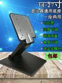 雙十二8折下殺液晶14-27寸顯示器底座通用桌面萬能台式電腦屏折疊支架壁掛腳架