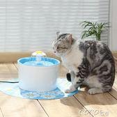 飲水器 寵物飲水機智慧貓咪用品喂水流動噴泉活水水盆貓用喝水器自動循環 coco衣巷