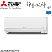 【MITSUBISHI 三菱】 4-6坪變頻冷專分離式冷氣 MSY-HS35NF/MUY-HS35NF
