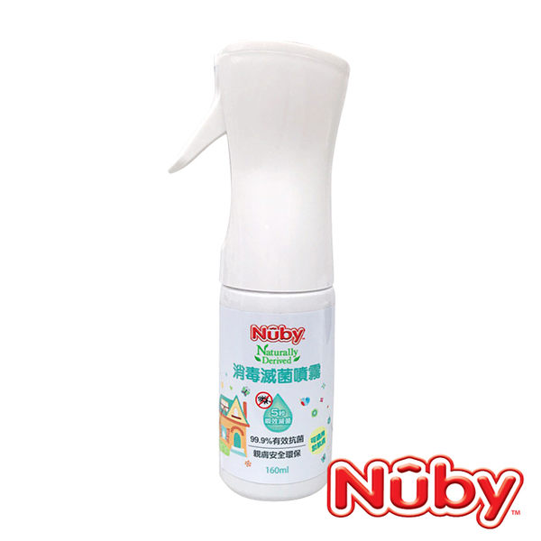 Nuby 消毒滅菌噴霧(160ml)