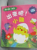 【書寶二手書T5/少年童書_QIK】出來吧!小雞_Doehee