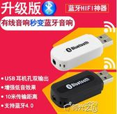 適配器藍芽接收器無線音響箱轉換4.0功放U盤USB車載藍芽棒音頻適配器 時光之旅