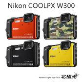 Nikon COOLPIX W300 (公司貨)  送64G+原廠電池+座充+原廠漂浮手腕帶+保護貼+讀卡機