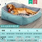 狗窩冬天保暖金毛大型犬可拆洗狗墊子狗狗床冬季四季通用寵物用品 NMS蘿莉新品