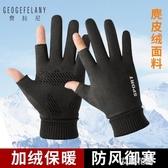 手套男冬季保暖戶外騎行跑步開車防滑棉漏二指全指觸屏手套『艾麗花園』