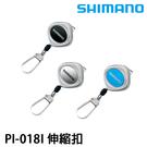 漁拓釣具 SHIMANO PI-018I [伸縮扣]