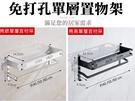 AA104-60-BK 黑色 免打孔太空鋁毛巾桿 無痕免貼 單層置物架 單桿毛巾架 浴巾架 附膠
