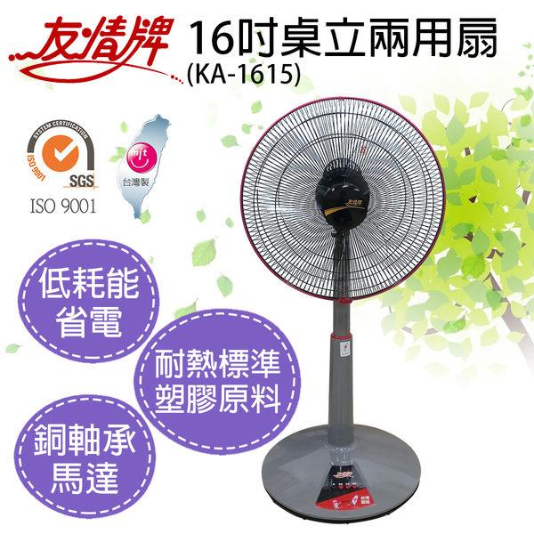 友情牌16吋桌立兩用電風扇(KA-1615)