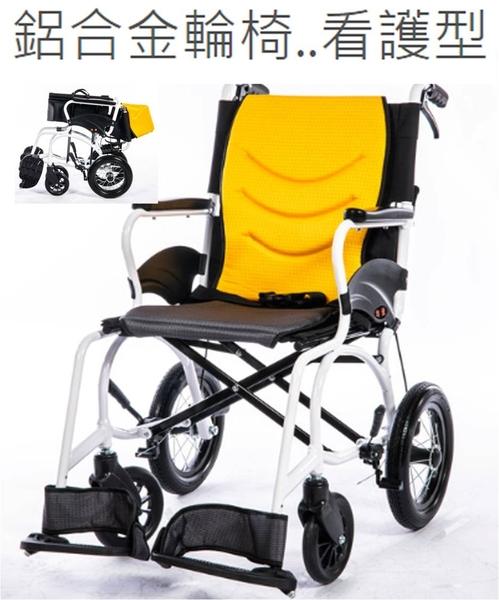 輪椅B款 鋁合金 輕量型 小輪 均佳 JW-X30-12 好禮六選一