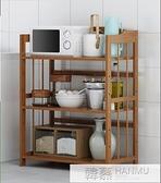 廚房置物架落地式多層微波爐架子楠竹收納架放鍋烤箱家用省空間  中秋特惠  YTL