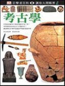 (二手書)考古學