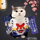 貓咪衣服陰陽師狗狗泰迪秋裝抖音幼貓夏季薄款小貓寵物搞笑搞怪裝 依凡卡時尚