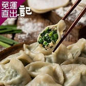 《朱記餡餅粥店》 韭菜豬肉水餃 (每袋700g)x二袋【免運直出】