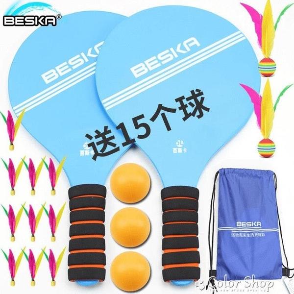 板球板羽拍 板羽球 三毛球拍板羽拍球 成人板羽球拍送15球 color shop