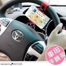 汽車方向盤手機架固定架iphone 三星 HTC