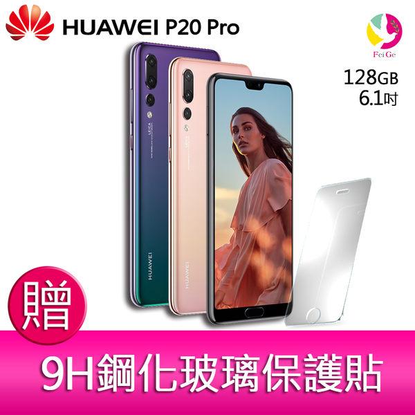 分期0利率  華為HUAWEI P20 Pro 6.1 吋新一代徠卡三鏡頭  智慧型手機  贈『9H鋼化玻璃保護貼*1』