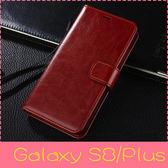 【萌萌噠】三星 Galaxy S8 / S8 Plus  瘋馬紋皮紋側翻皮套 商務素面 支架 插卡 磁扣 手機套 皮套
