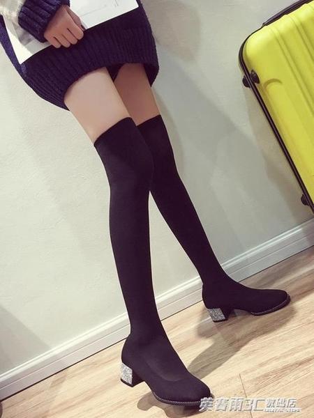 仙女風靴子女冬新款秋季韓版時尚網紅水鑚粗跟膝上彈力襪靴潮ATF  英賽爾
