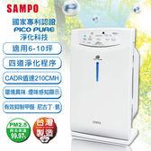 SAMPO聲寶 PICO PURE空氣清淨機 AL-BA09CH