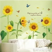 壁貼 創意墻貼客廳臥室墻壁貼紙墻畫兒童房裝飾餐廳玄關貼花貼畫向日葵【凱斯盾】