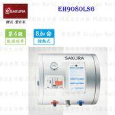 【PK廚浴生活館】 高雄 櫻花牌 EH9080LS6 8加侖   儲熱式 電熱水器 EH9080 實體店面