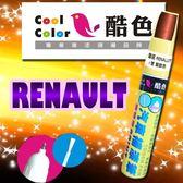 RENAULT 雷諾 汽車專用,酷色汽車補漆筆,各式車色均可訂製,車漆烤漆修補,專業色號調色