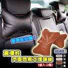 高彈性汽車透氣支撐枕 支撐頸枕 幫您HOLD頸部壓力!1組(2顆)-特殺價!賣點購物※8