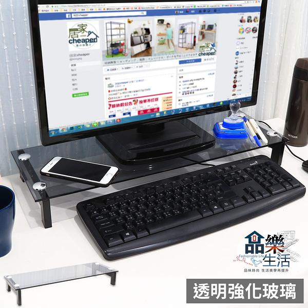 【品樂生活】免運 透明強化玻璃電腦螢幕桌上架(螢幕架/收納架/辦公桌/螢幕增高架)