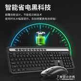 無線鍵盤滑鼠套裝筆記本家用台式電腦游戲靜音防水無線鍵鼠  【快速出貨】