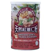 有機廚坊 天然紅薏仁粉 500公克∕罐