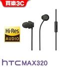 HTC MAX320 原廠 超聲動智慧調頻 USonic 高音質耳機 【TYPE C接頭】 聯強代理