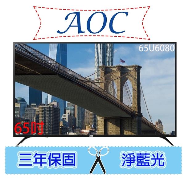 【原廠保固】美國 AOC 65吋4K UHD聯網液晶顯示器+視訊盒 65U6080