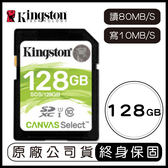 金士頓 KINGSTON Canvas Select 128G SD 記憶卡 讀80MB 寫10MB 128GB SDS