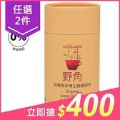 【任選2件$400】Wild Cape 野角 有機南非博士綠蜜樹茶(20包)【小三美日】