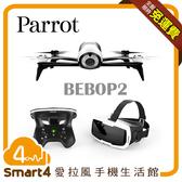 【愛拉風】Parrot Bebop 2 四軸空拍機 FPV套裝組 無人空拍機 航拍 遙控飛機