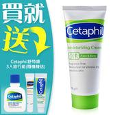 Cetaphil舒特膚 長效潤膚霜 100g【新高橋藥妝】加贈 3入旅行組~隨機出貨